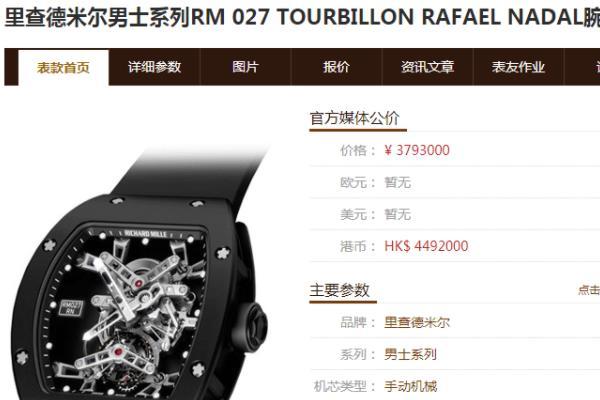 手表鉴赏:解读理查德米勒RM027/RM052奢华陀飞轮手表